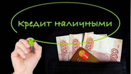 Займы наличными в Москве и Санкт-Петербурге