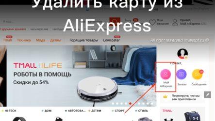 Изменить карту оплаты на Алиэкспресс