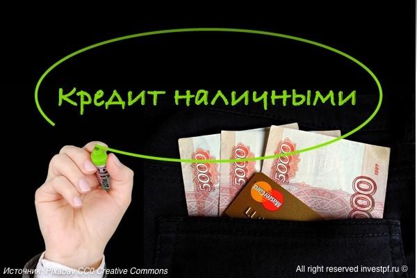 займ наличными в Москве