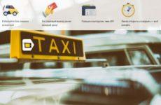Самозанятый в Яндекс такси