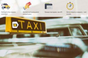 самозаняты яндекс такси